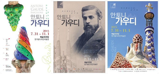 Read more about South Korea surrenders itself to the magic of Antoni Gaudí